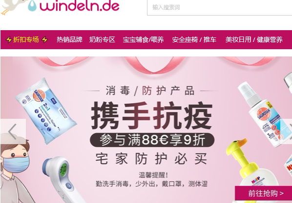 windeln_china.png